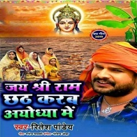 Download Chhath Karab Ayodhya Me