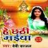Download Aragh Leli A Chhathi Maiya