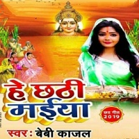 Download He Chhathi Maiya