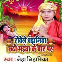 Aachra Pasar Ke Rowatiya Ghat Pa Banjhiniya Nu Ho Rowele Bajhiniya Chhathi Maai Ke Ghat Par