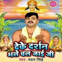 Download Deke Darshan Bhale Chal Jaai Ji