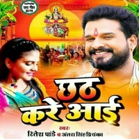 Download Chhath Kare Aai