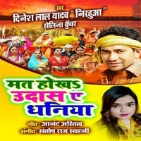 Download Mat Hokha Udas A Dhania