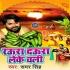Play Saiya Ji Raura Daura Leke Chali Aage Aage
