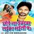 Download Chhode Na Eyarawa Laiko Bhaile Pa