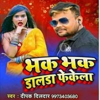 Bhak Bhak Dalda Fekela Bhak Bhak Dalda Fekela