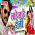 Play Chhoudi Holiya Me Baigan Badahan Mangele - Holi DJ Remix Mp3 Gana