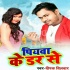 Download Pol Khol Dehni Saiya Ke Dar Se