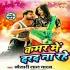 Download Shadi Bhaila Se Pahile Kamar Me Darad Na Rahe