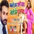 Download Jadi Rahabu Naiharawa Ta Mar Jaib Ho