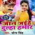 Play Jaan Jaihe Dulha Hamar