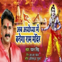 Ab Ayodhya Me Banega Ram Mandir