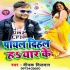 Download Yarawa Dele Ba Nishani Payal Kin Ke