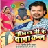 Play Mukhiya Ke Rate Chapakal Dekhani