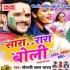 Play Daale Gaini Rang Ta Patak Dihale Bhojpuri Holi DJ Remix Mp3 Song