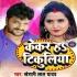 Play Kawna Sawtin Ke Satal Ba Tikulia Ho