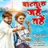 Download Batataru Jahe Tahe