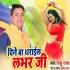 Download Din Ba Dharail Lover Ji Awat Bani Naiharawa Ho