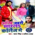 Download Aakh Jabse Marale Bada Hamke College Me