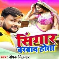 Sawat Rakhale Ba Hamar Bhatar Singar Barbaad Hota Re Singar Barbad Hota