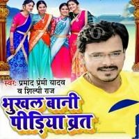 Roje Roje Chumawa Ke Lat Tuhi Dharawle Badu Bhukhal Bani Pidiya Vrat