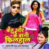 Download Kehu Aur Ke Bani Filhal Line Mat Mara DJ Remix Song