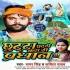 Play Chhutti Chhutta Kara Di Pradhan Ji