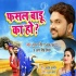 Download Fasal Badu Ka Ho