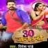 Download Sunani Ha 30 Janauray Ke Jaan Ho Jaibu Kehu Auri Ke