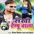 Download Tempu Wala Katlas Gaal Teene Go Rupiya Khati