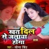 Play Khat Dusre Ka Dil Se Lagaya Hoga Tabhi Wo Mera Khat Jalaya Hoga