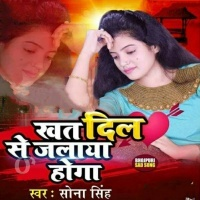 Download Khat Dil Se Jalaya Hoga
