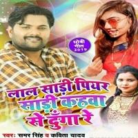 Download Lal Sari Piyar Sari Kahawa Se Dunga Re