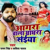 Tora Ke Chhuchhunari Kahi Logwa Na Agra Wala Ghaghra Saiya