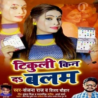 Download Tikuli Kin Da Balam