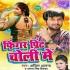 Download Fingerprint Tohara Choli Me Set Karab