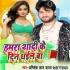 Download Ghughuta Uthawa Hajamat Bana Di