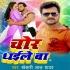 Download Choliya Me Dhaile Bate Chor Re