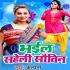 Download Ka Kahi Nanado Dil Ke Batiya Bhail Saheli Sautin