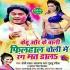Play Kehu Aur Ke Bani Filhal Choli Me Rang Mat Dala