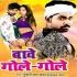 Download Chalelu Ta Duno Tohar Daye Baye Dole Bawe Gole Gole