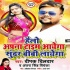 Download Apna Time Ayega Sundar Bibi Layega