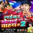 Download Tore Hai Nishani U Khelawatate Re