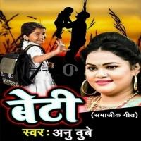 Ghar Ki Lakshmi Beti Beti