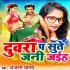Download Chhagal Me Lungi Fasaile