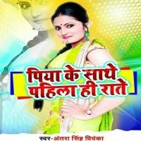 Chhagal Me Lungi Fasaile Piya Ke Sathe Pahila Hi Rate