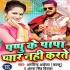 Download Pappu Ke Papa Mujhe Pyar Nahi Karte