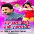 Download Oon Wala Choli Se Khun Chusa Jala