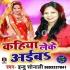 Download Kahiya Leke Aiba Raja Band Baja