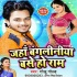 Download Jaha Bangalinia Base Ho Ram